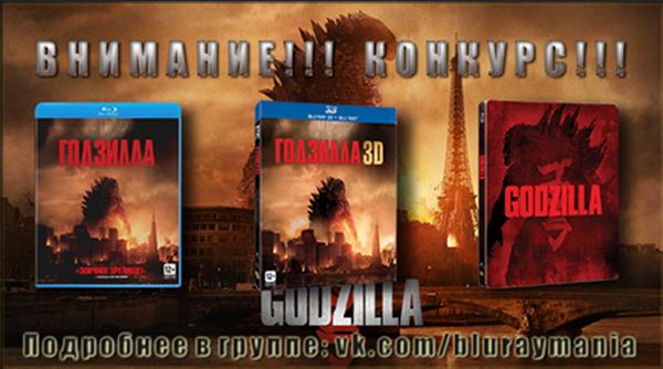 http://www.bluraymania.ru/images/Godzilla_competition.jpg